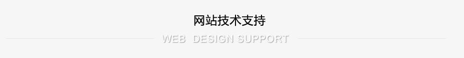 台州地区网站制作、网页设计