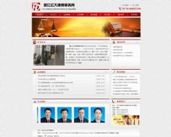 台州网络公司|佳源网页设计为浙江红大律师事务所开发制作的网站