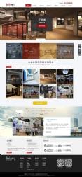 台州网络公司|佳源网页设计为上海博石展览服务有限公司开发制作的网站
