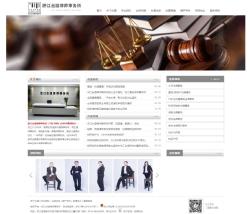台州网络公司|佳源网页设计为浙江台温律师事务所开发制作的网站