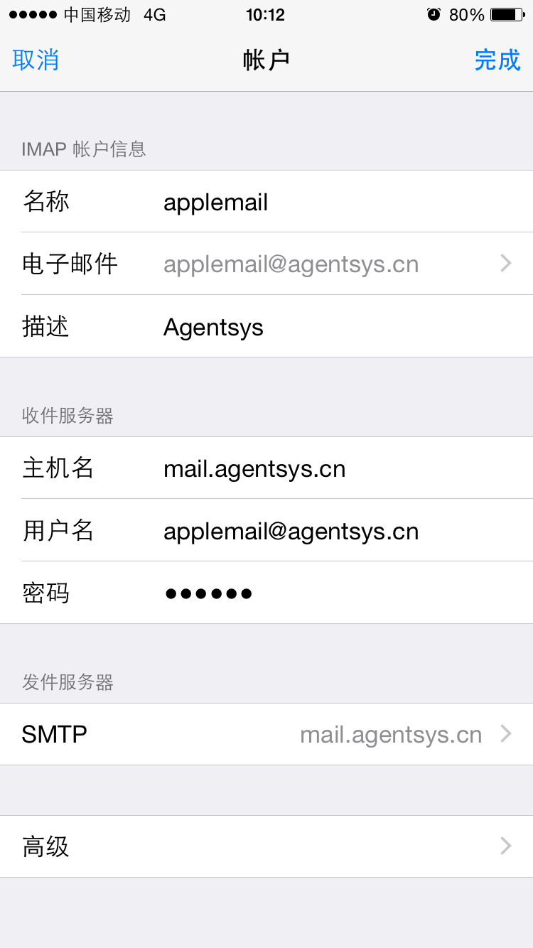 iphone中设置使用企业邮箱